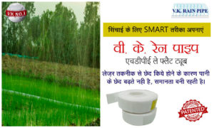 Features and Qualities of VK Rain Irrigation System